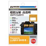 ハクバ Panasonic LUMIX GH5II 専用 液晶保護フィルムIII