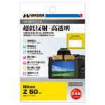 ハクバ Nikon Z 50 専用 液晶保護フィルムIII
