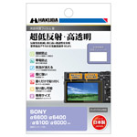 SONY α6600 専用 液晶保護フィルムIII