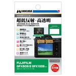 FUJIFILM GFX100S 専用 液晶保護フィルムIII