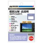 SONY Cyber-shot RX100VII 専用 液晶保護フィルムIII