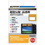 Panasonic LUMIX TZ95 専用 液晶保護フィルムIII