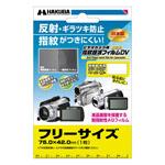 デジタルビデオカメラ用指紋軽減フィルムDV フリーサイズ(75×42mm)
