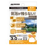 デジタルカメラ用 バブルレスAR光沢フィルム 3.0インチ[4:3]