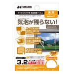 デジタルカメラ用 バブルレスAR光沢フィルム 3.2インチ ワイド[16:9]