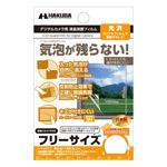 デジタルカメラ用 バブルレスAR光沢フィルム フリー80×100