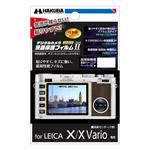 LEICA X/X Vario 専用 液晶保護フィルム MarkII