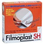 写真用粘着テープ フイルムプラストSH 20mm