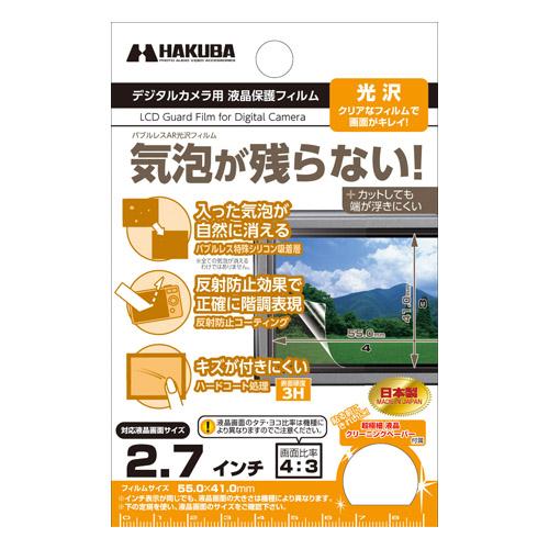 液晶保護フィルム バブルレスAR光沢タイプ 汎用