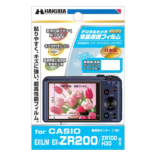 CASIO EXLIME EX-ZR200 / ZR100 / H30 専用