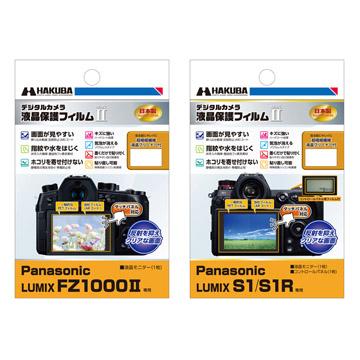 Panasonic LUMIX FZ1000II/S1/S1R用保護フィルム