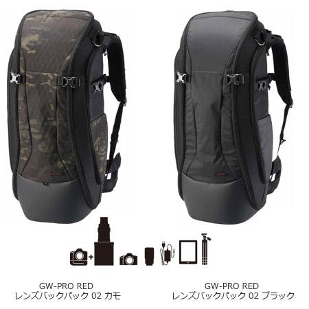 GW-PRO RED レンズバックパック 02(カモ/ブラック)