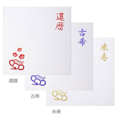 ハクバ 長寿祝いスクウェア台紙 2L(カビネ)サイズ 2面