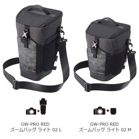 ハクバ GW-PRO RED ズームバッグ ライト 02(L/M)