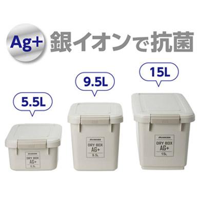 ハクバ ドライボックス AG+(5.5L/9.5L/15L)