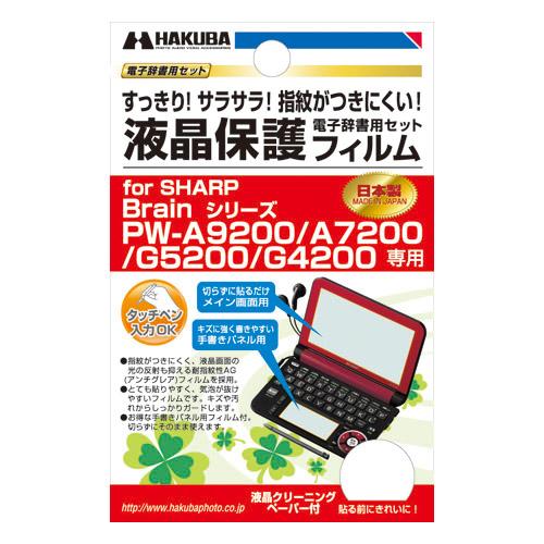 HAKUBA 液晶保護フィルム SHARP Brain PW-A9200