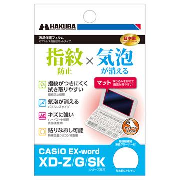 バブルレス防指紋マットタイプ CASIO EX-word XD-Z