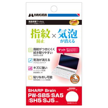 SHARP Brain PW-SB5用バブルレス防指紋マットタイプ