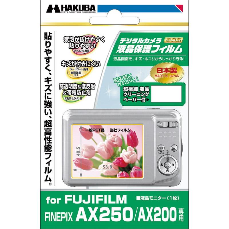 finepix AX250 / AX200 専用