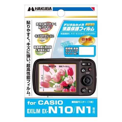 CASIO EXILIM EX-N10 / N1 専用