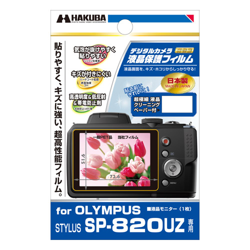 液晶保護フィルム OLYMPUS STYLUS SP-820UZ 専用