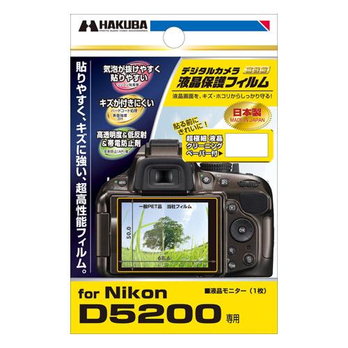 液晶保護フィルム Nikon D5200 専用