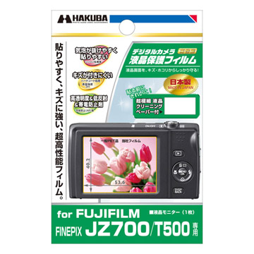 液晶保護フィルム FUJIFILM FINEPIX JZ700