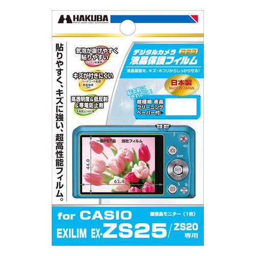 液晶保護フィルム CASIO EXILIM EX-ZS25 / ZS20 専用