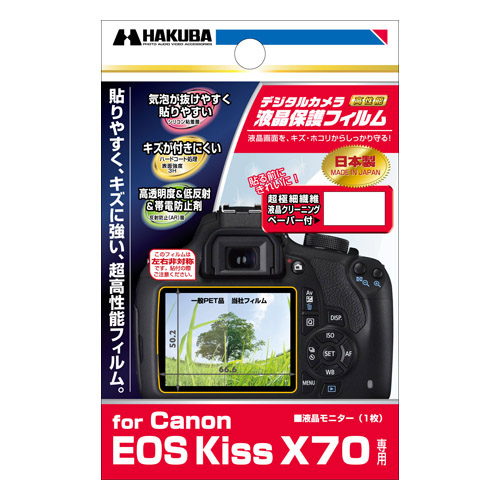 Canon EOS Kiss X70 専用 液晶保護フィルム