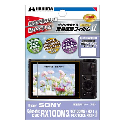 ハクバ SONY Cyber-shot DSC-RX100M3 / RX100M