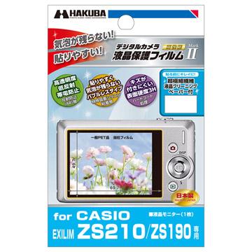・CASIO EXILIM ZS210 専用 液晶保護フィルム MarkII