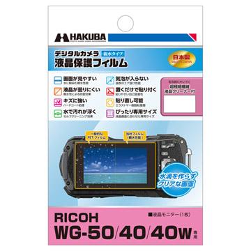 RICOH WG-50 専用 液晶保護フィルム 親水タイプ