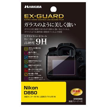 Nikon D850 専用 EX-GUARD 液晶保護フィルム