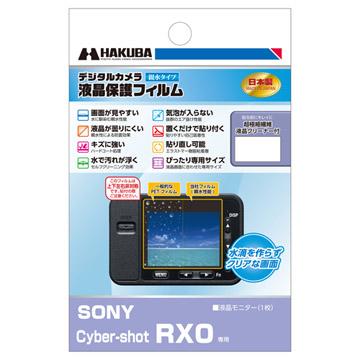 SONY Cyber-shot RX0 専用 液晶保護フィルム