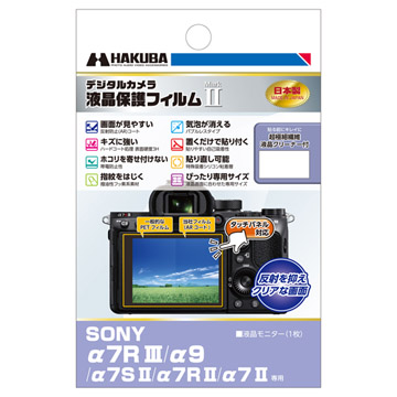 SONY α7R III 専用 液晶保護フィルム MarkII