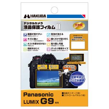 Panasonic LUMIX G9 専用 液晶保護フィルム MarkII