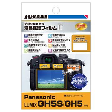 Panasonic LUMIX GH5S / GH5 専用 液晶保護フィルム