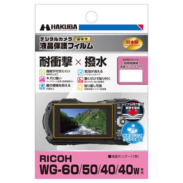 RICOH WG-60 専用 液晶保護フィルム 耐衝撃タイプ