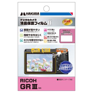 RICOH GR III 専用 液晶保護フィルム MarkII