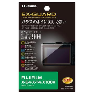 FUJIFILM X-E4 / X-T4 / X100V 専用 EX-GUARD