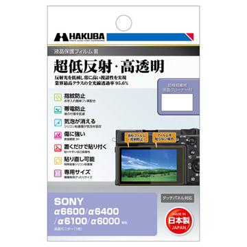 SONY α6600 専用 液晶保護フィルム