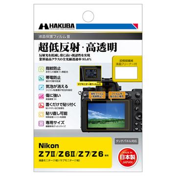 Nikon Z 7II 専用液晶保護フィルム