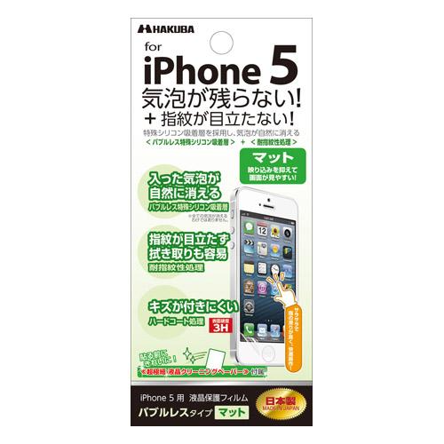 iPhone5用バブルレス指紋防止液晶保護フィルム マット