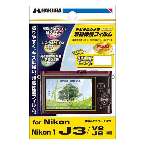 液晶保護フィルム Nikon 1 J3 / V2 / J2 専用