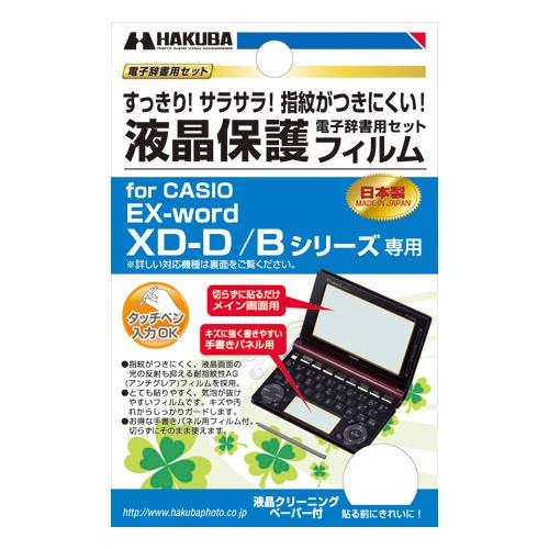 HAKUBA 液晶保護フィルム CASIO EX-word XD-D10000