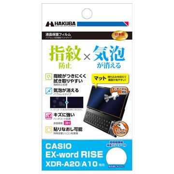 電子辞書用液晶保護フィルム バブルレス防指紋マットタイプ CASIO EX-wo