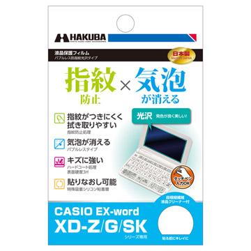 バブルレス防指紋光沢タイプ CASIO EX-word XD-Z