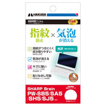 SHARP Brain PW-SB5用バブルレス防指紋光沢タイプ