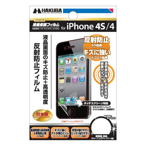 iPhone4S用 液晶保護フィルム 反射防止タイプ