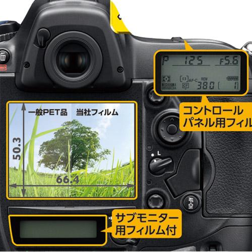 Nikon D4 専用